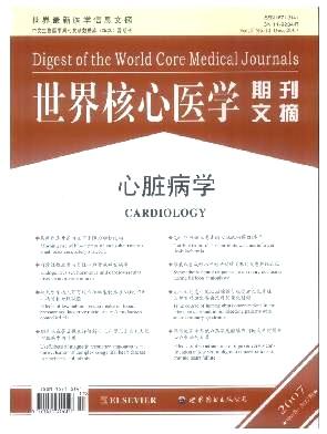 《世界核心医学期刊文摘(心脏病学分册)》