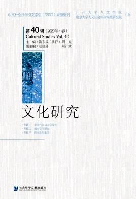 《文化研究》季刊征稿