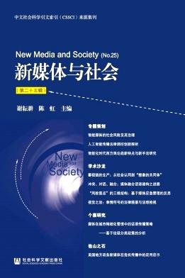 《新媒体与社会》学术期刊征稿