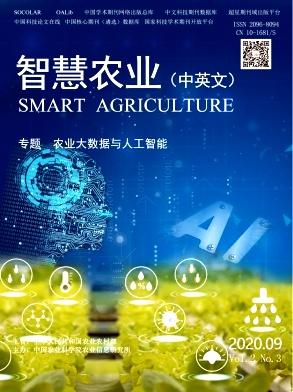 《智慧农业(中英文)》