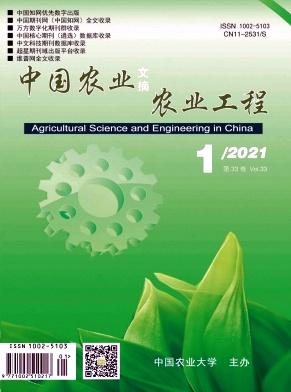 《中国农业文摘-农业工程》