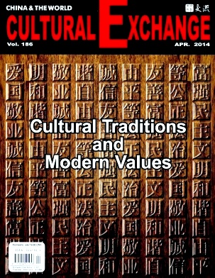 《中外文化交流(英文版)》