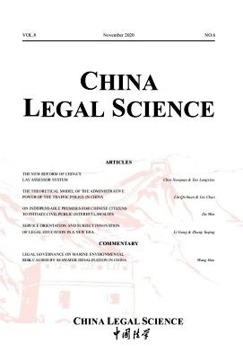 《中国法学(英文版)》双月刊