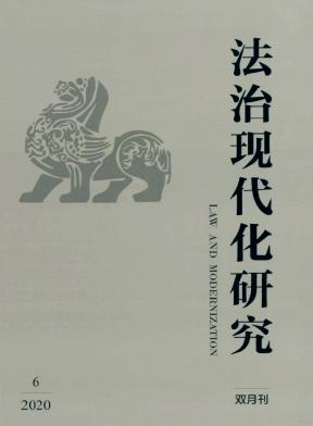 《法治现代化研究》双月刊征稿