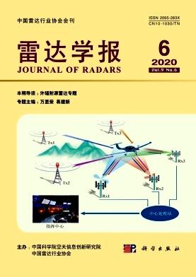 《雷达学报》双月刊征稿