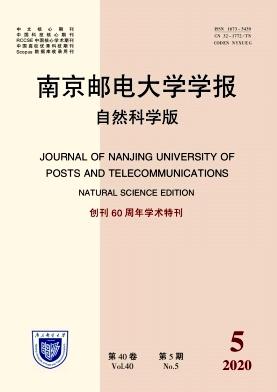 《南京邮电大学学报(自然科学版)》核心双月征稿
