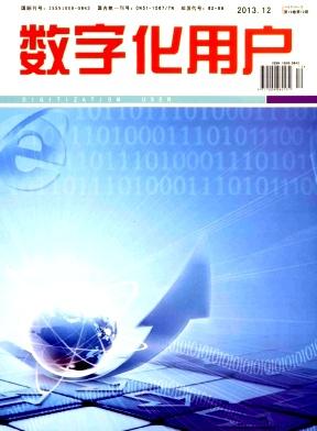 《数字化用户》月刊征稿