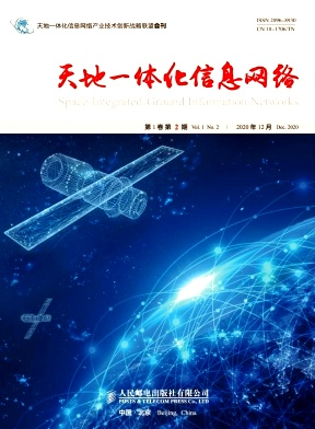 《天地一体化信息网络》季刊征稿