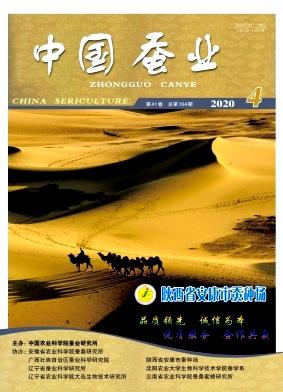 《中国蚕业》季刊征稿