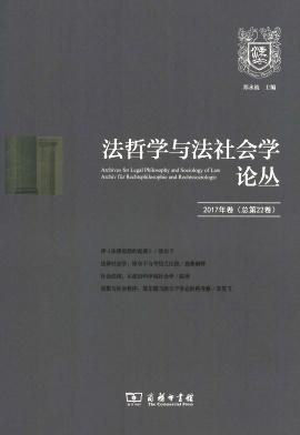 《法哲学与法社会学论丛》征稿
