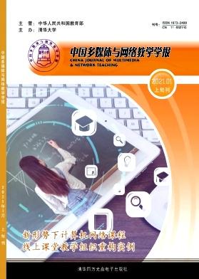 《中国多媒体与网络教学学报(上旬刊)》