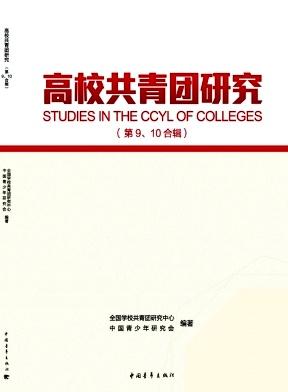 《高校共青团研究》季刊征稿