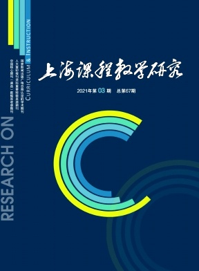 《上海课程教学研究》月刊征稿