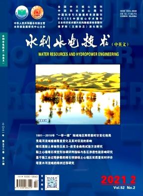 《水利水电技术(中英文)》月刊征稿
