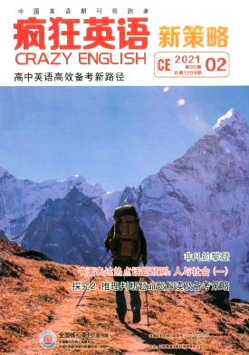 《疯狂英语(新策略)》月刊征稿