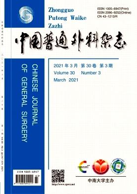 《中国普通外科杂志》月刊征稿