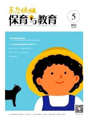 《东方娃娃·保育与教育》月刊