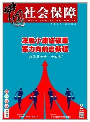 《中国社会保障》月刊