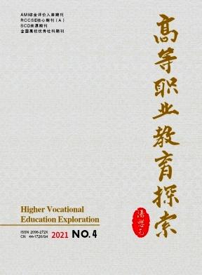 《高等职业教育探索》双月刊征稿