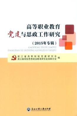 《高等职业教育党建与思政工作研究》征稿