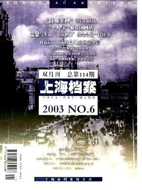 《上海档案(Shanghai Archives)》征稿