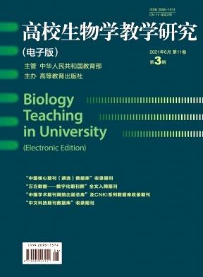 《高校生物学教学研究(电子版)》双月征稿